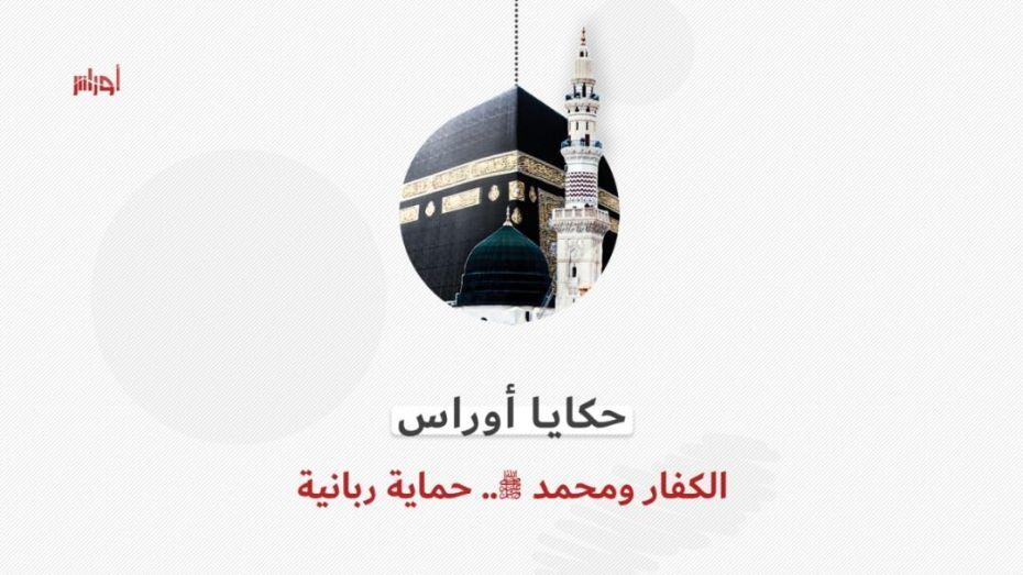 الكفار ومحمد ﷺ.. حماية ربانية