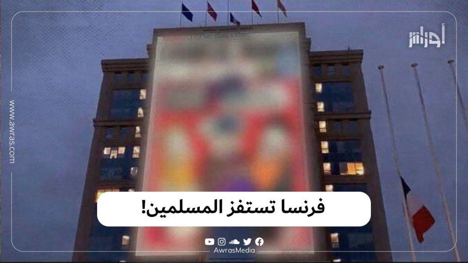 فرنسا تستفز المسلمين!