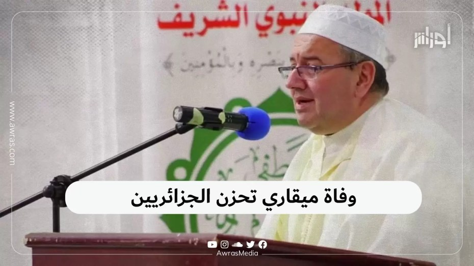 وفاة ميقاري تحزن الجزائريين