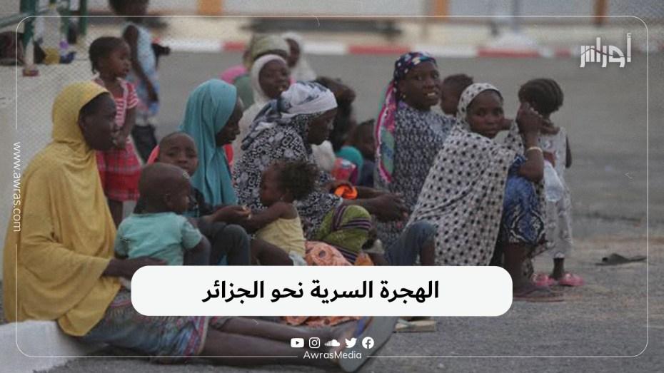 الهجرة السرية نحو الجزائر