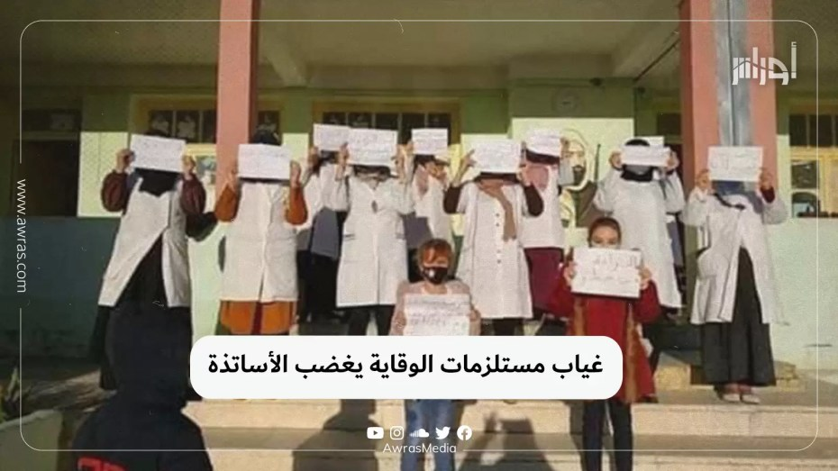 غياب مستلزمات الوقاية يغضب الأساتذة