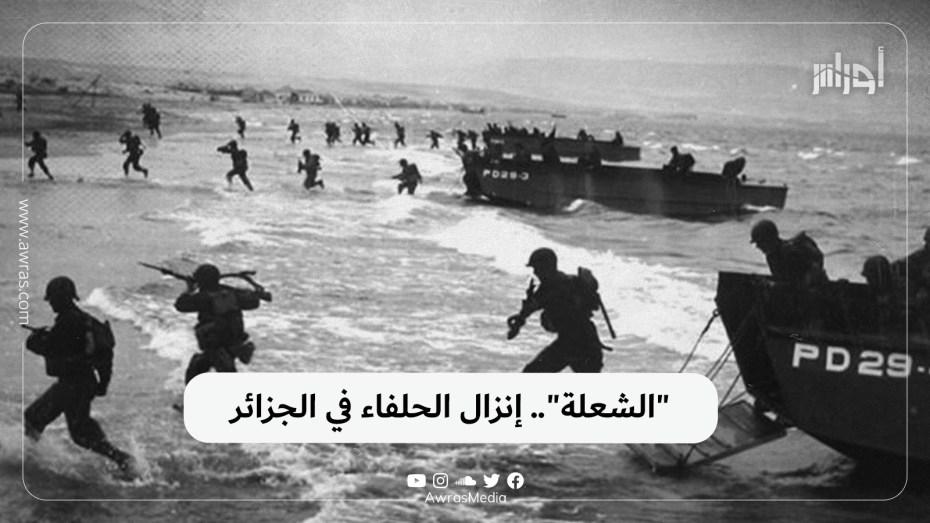"""""""الشعلة"""".. إنزال الحلفاء في الجزائر"""