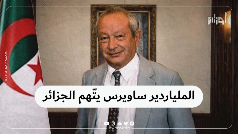 الملياردير ساويرس يتهم الجزائر