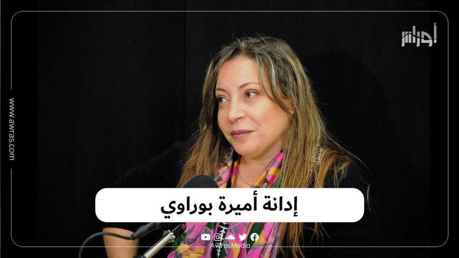 إدانة أميرة بوراوي