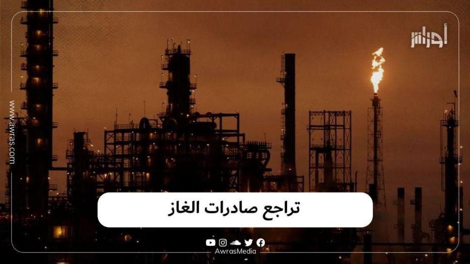 تراجع صادرات الغاز