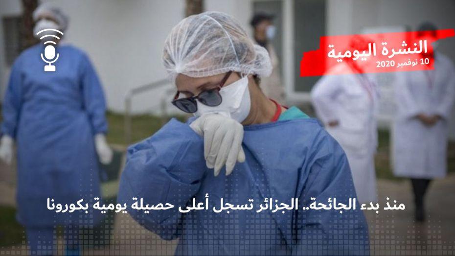 النشرة اليومية: منذ بدء الجائحة.. الجزائر تسجل أعلى حصيلة يومية بكورونا
