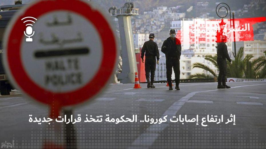 النشرة اليومية: إثر ارتفاع إصابات كورونا.. الحكومة تتخذ قرارات جديدة