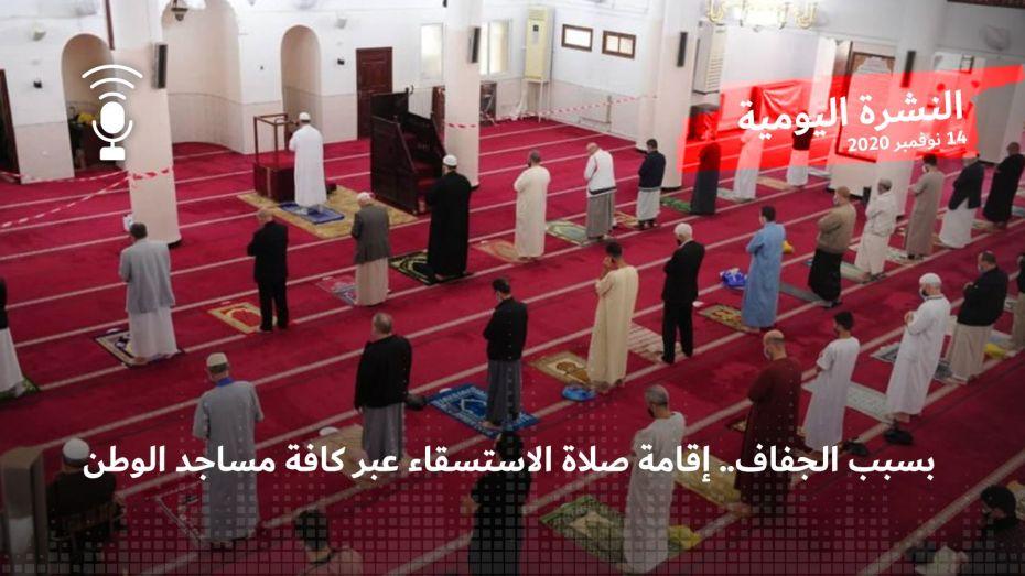 النشرةاليومية: بسبب الجفاف.. إقامة صلاة الاستسقاء عبر كافة مساجد الوطن