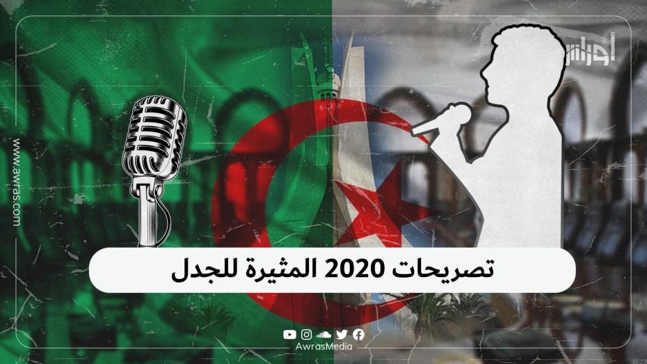 تصريحات 2020 المثيرة للجدل