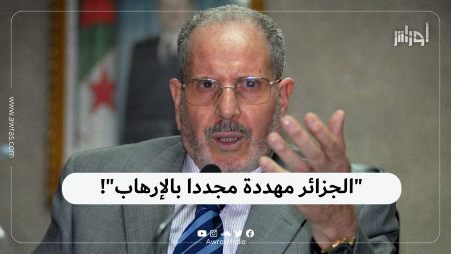 """""""الجزائر مهددة بالإرهاب""""!"""