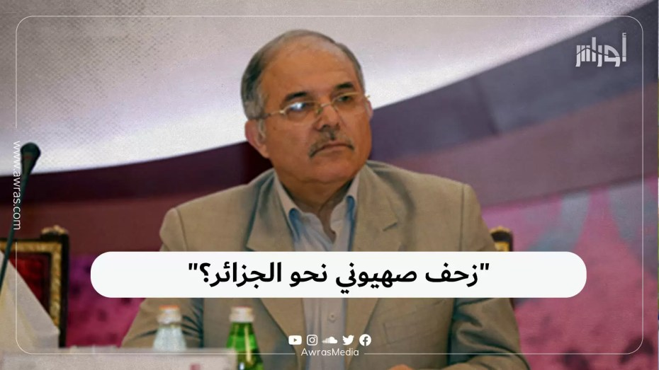"""زحف صهيوني نحو الجزائر؟"""