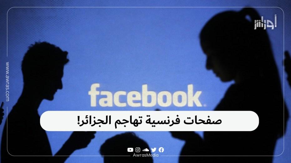 صفحات فرنسية تهاجم الجزائر!