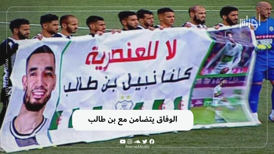 الوفاق يتضامن مع بن طالب