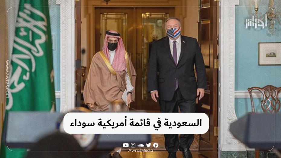 السعودية في قائمة أمريكية سوداء
