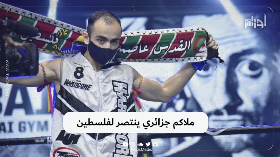ملاكم جزائري ينتصر لفلسطين