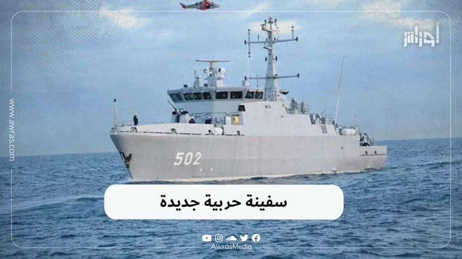 سفينة حربية جديدة