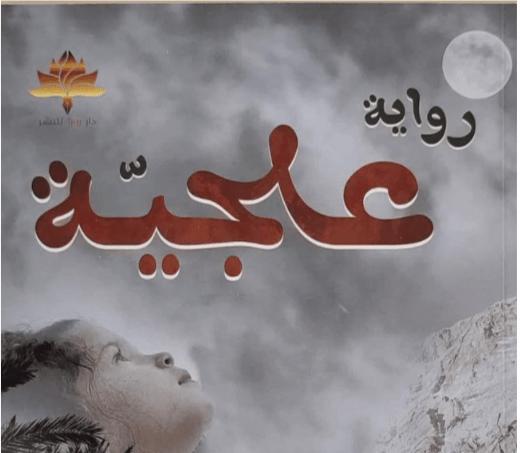 """رواية """"علجيّة"""".. التحولات من منظور مجتمع القرى الأمازيغية في الجزائر"""
