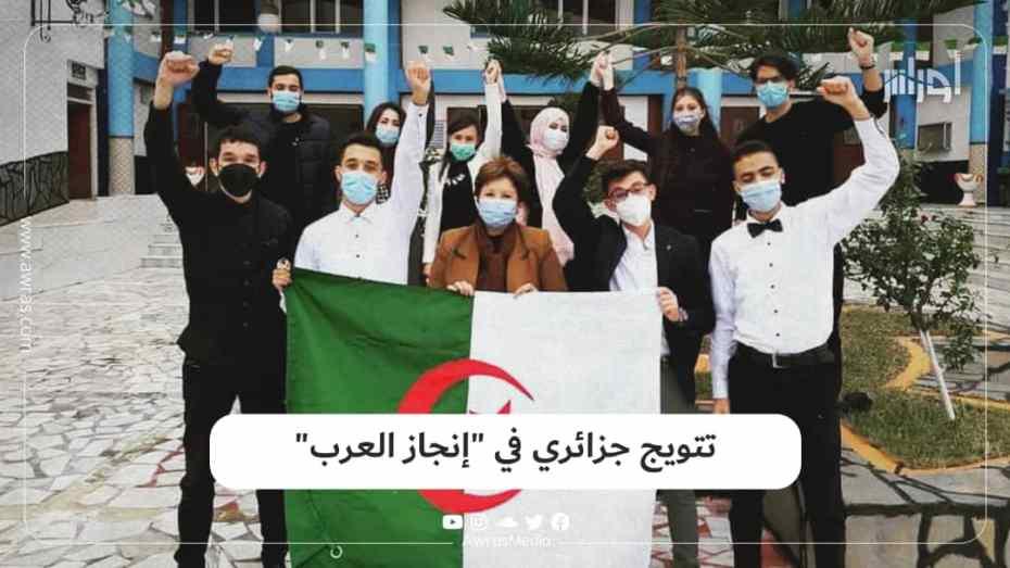 """تتويج جزائري في """"إنجاز العرب"""""""