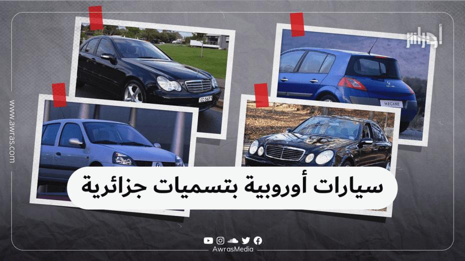 سيارات أوروبية بتسميات جزائرية