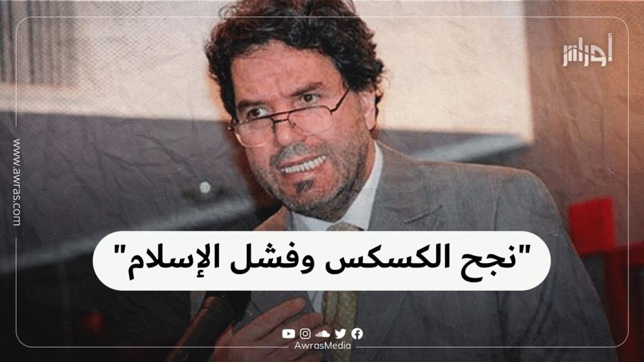 """""""نجح الكسكس وفشل الإسلام"""""""
