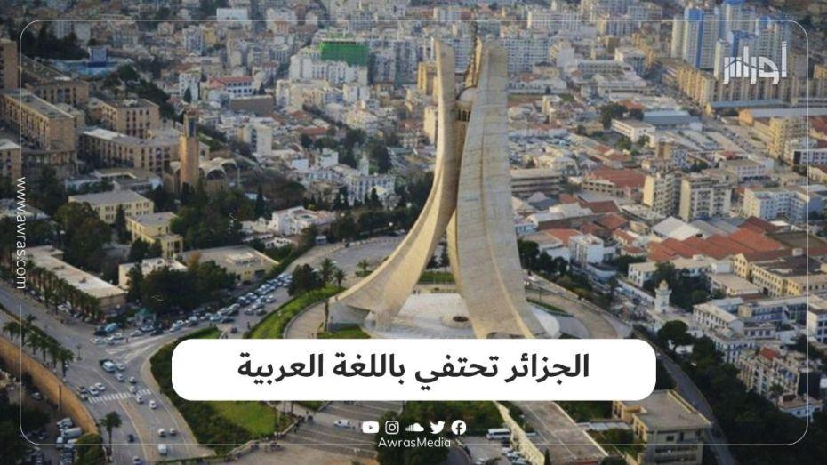 الجزائر تحتفي باللغة العربية