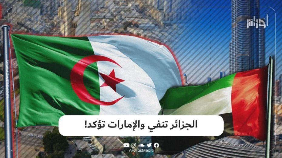 الجزائر تنفي والإمارات تؤكد!