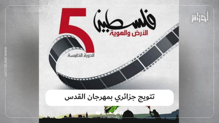 تتويج جزائري بمهرجان القدس
