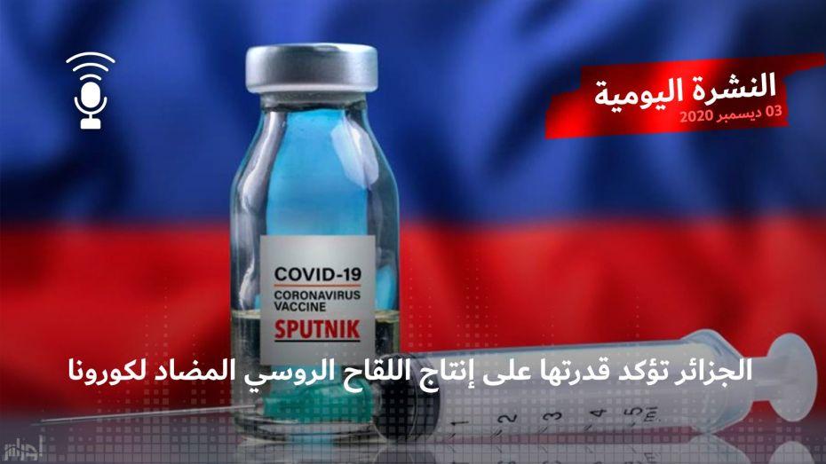 النشرة الرقمية: الجزائر تؤكد قدرتها على إنتاج اللقاح الروسي المضاد لكورونا