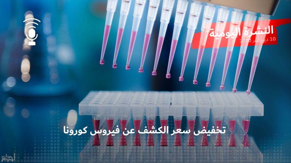 النشرة اليومية: تخفيض سعر الكشف عن فيروس كورونا