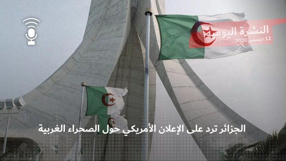 النشرة اليومية: الجزائر ترد.. الإعلان الأميركي حول الصحراء الغربية ليس له أي أثر قانوني