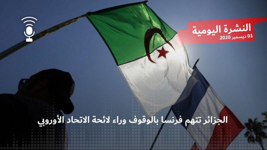 النشرة اليومية: الجزائر تتهم فرنسا بالوقوف وراء لائحة الاتحاد الأوروبي