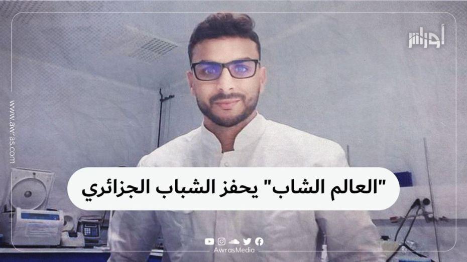 """""""العالم الشاب"""" يحفز الشباب الجزائري"""
