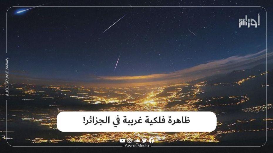 ظاهرة فلكية غريبة في الجزائر!