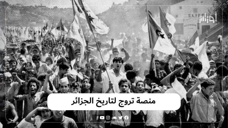 منصة تروج لتاريخ الجزائر