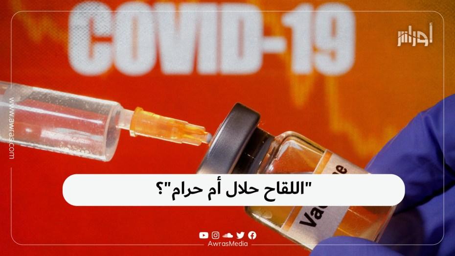 """""""اللقاح حلال أم حرام""""؟"""