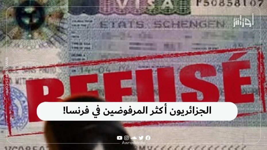 الجزائريون أكثر المرفوضين في فرنسا!