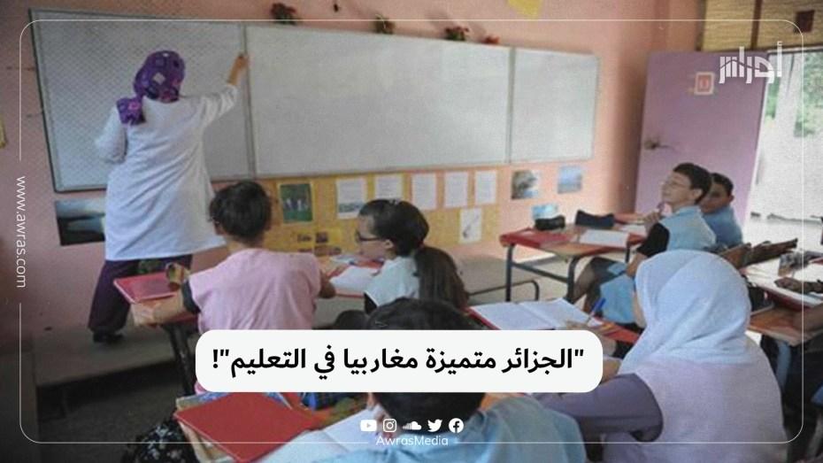 """""""الجزائر متميزة مغاربيا في التعليم""""!"""