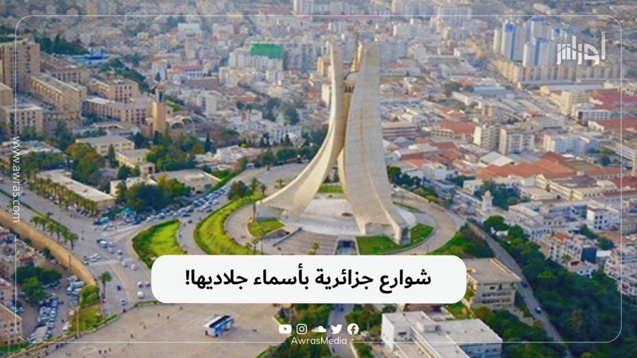 شوارع جزائرية بأسماء جلاديها!