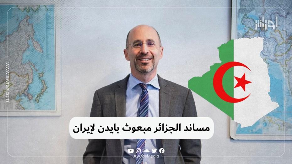 مساند الجزائر مبعوث لبايدن