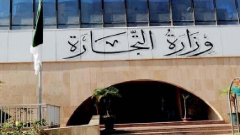 وزارة التجارة.. نتعرض لحملة هدفها إفشال الإصلاحات الجديدة
