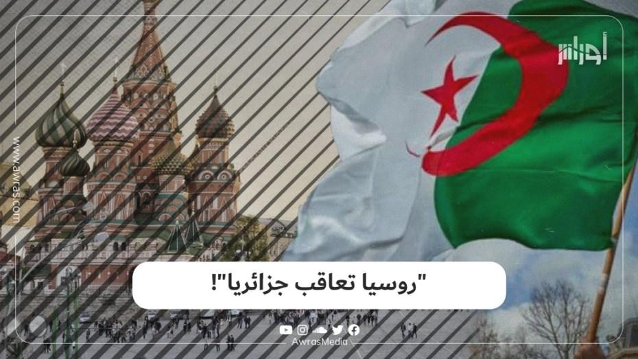 """""""روسيا تعاقب جزائريا""""!"""