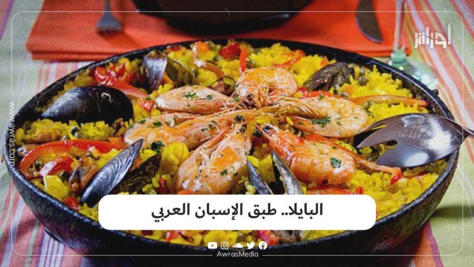 البايلا.. طبق الإسبان العربي