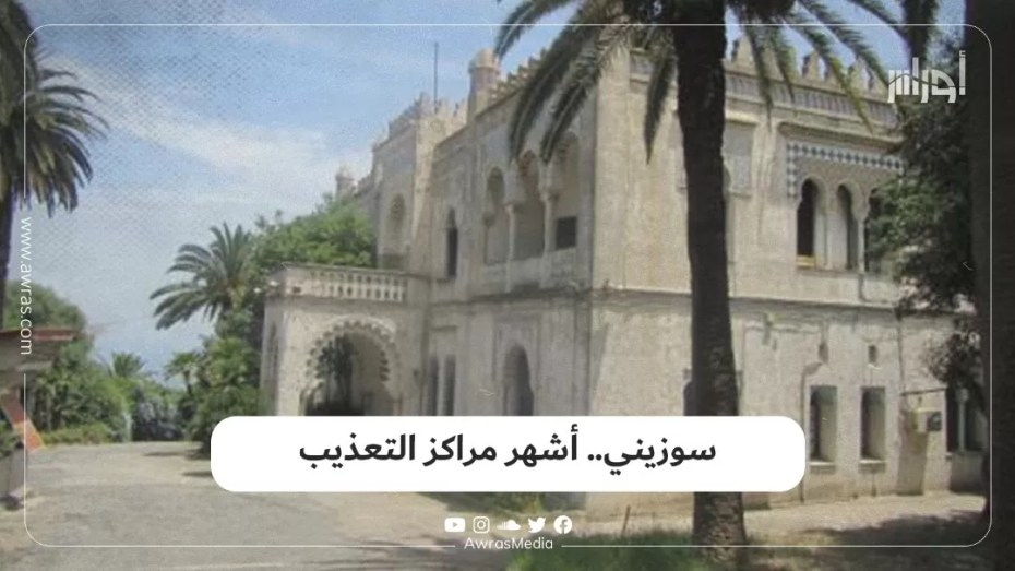 سوزيني.. أشهر مراكز التعذيب