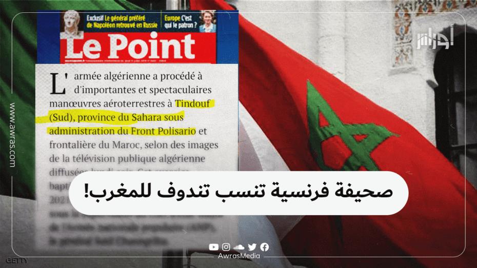 صحيفة فرنسية تنسب تندوف للمغرب!