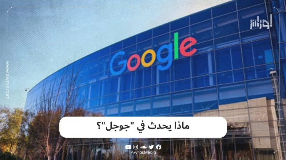 """ماذا يحدث في """"جوجل""""؟"""