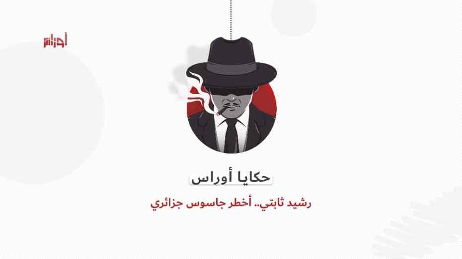 رشيد ثابتي أخطر جاسوس جزائري