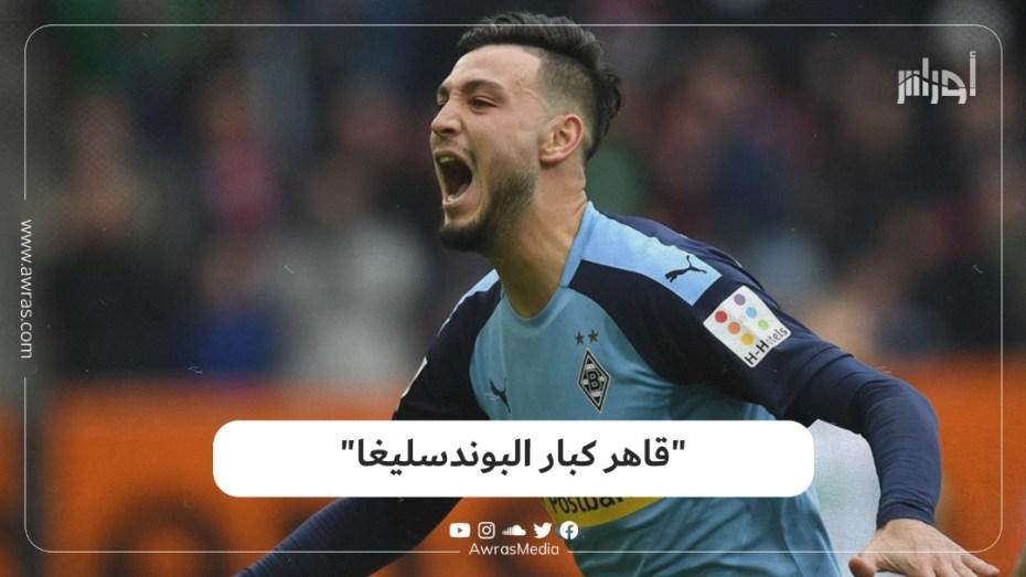 """"""" قاهر كبار البوندسليغا"""""""