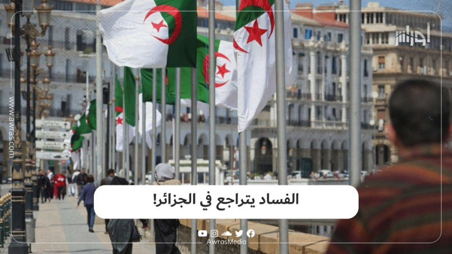 الفساد يتراجع في الجزائر!