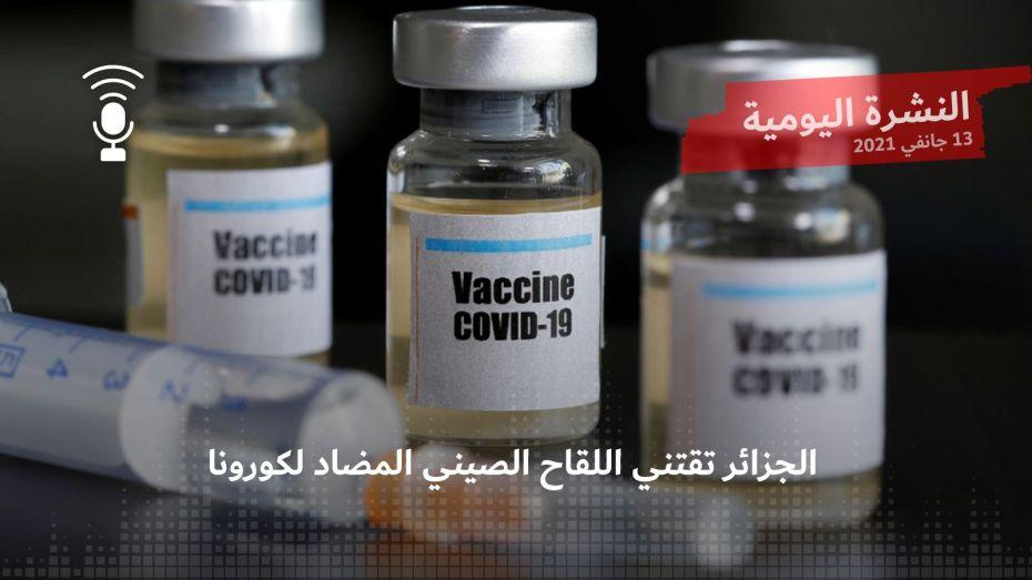 النشرة اليومية: الجزائر تقتني اللقاح الصيني المضاد لكورونا
