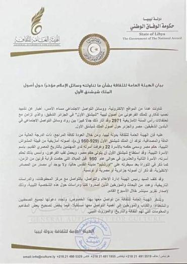 """بيان رسمي يوضح الأوصول الحقيقية لملك الأمازيغي """"شيشنق"""""""